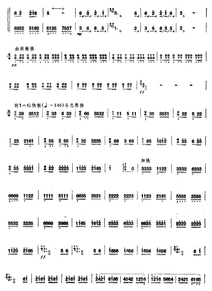 映山红 扬琴曲谱