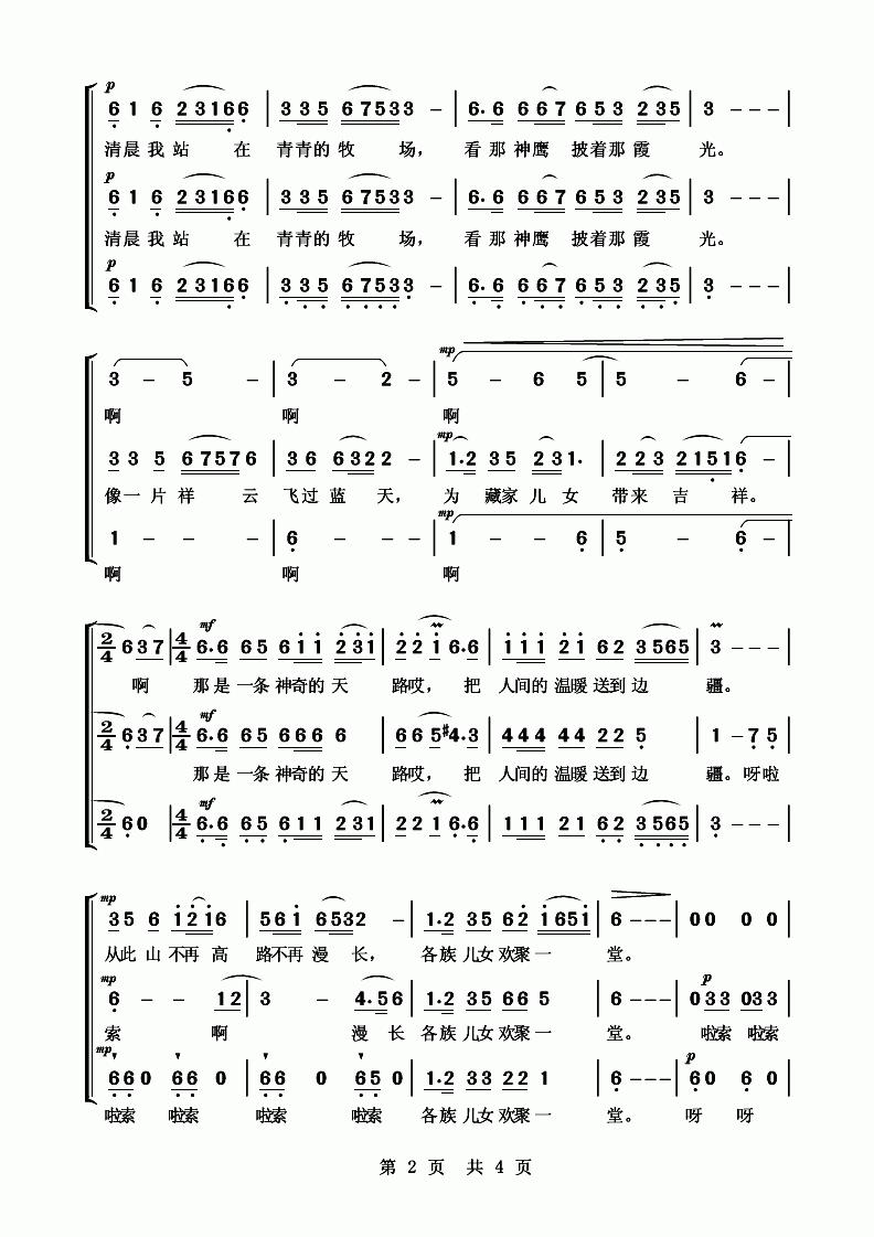 天路的笛子曲谱