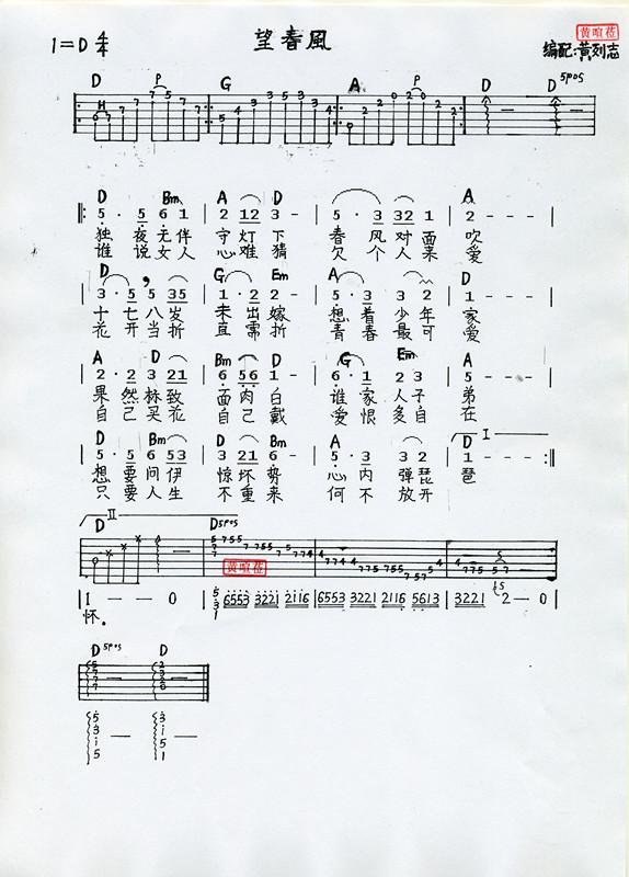 春风萨克斯乐谱-弹唱曲谱