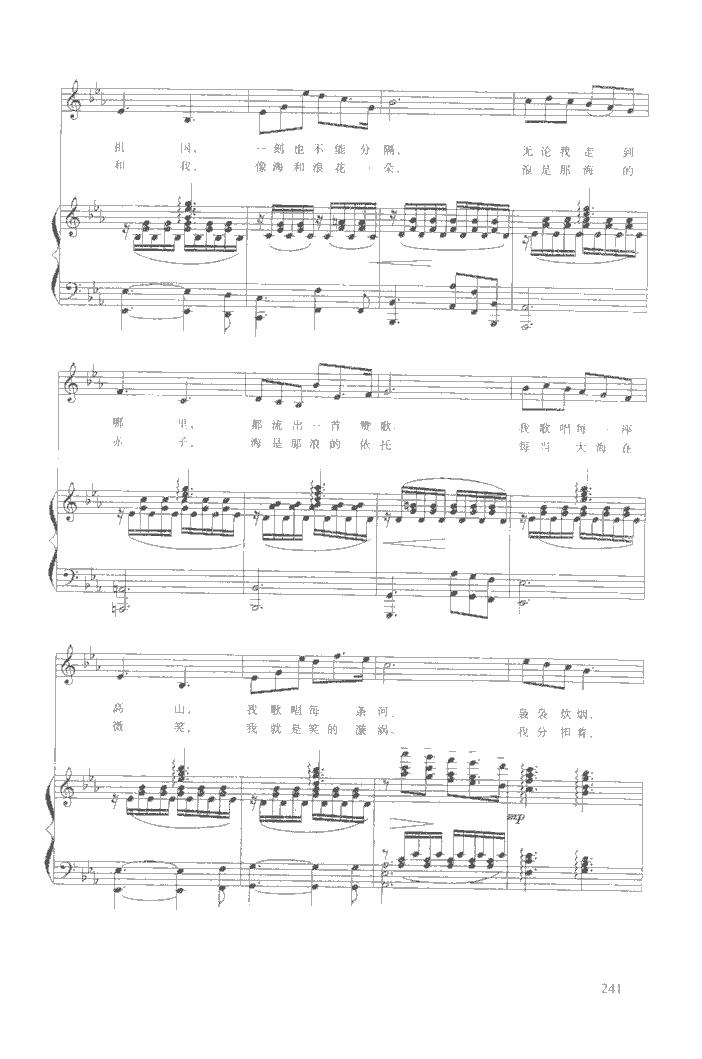 我和我的祖国 独唱钢伴谱 范哲明配伴奏