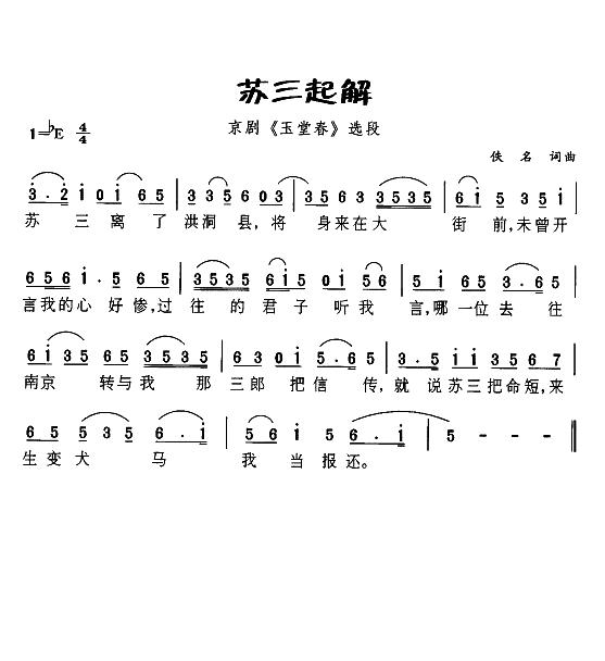 苏三起解 京剧 玉春堂 选段
