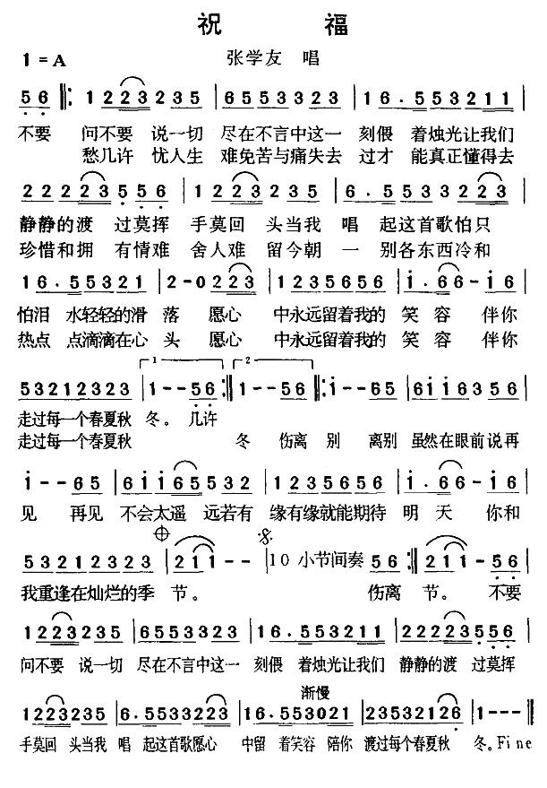 小树叶钢琴谱子-张学友简谱 小叶子159制谱园地