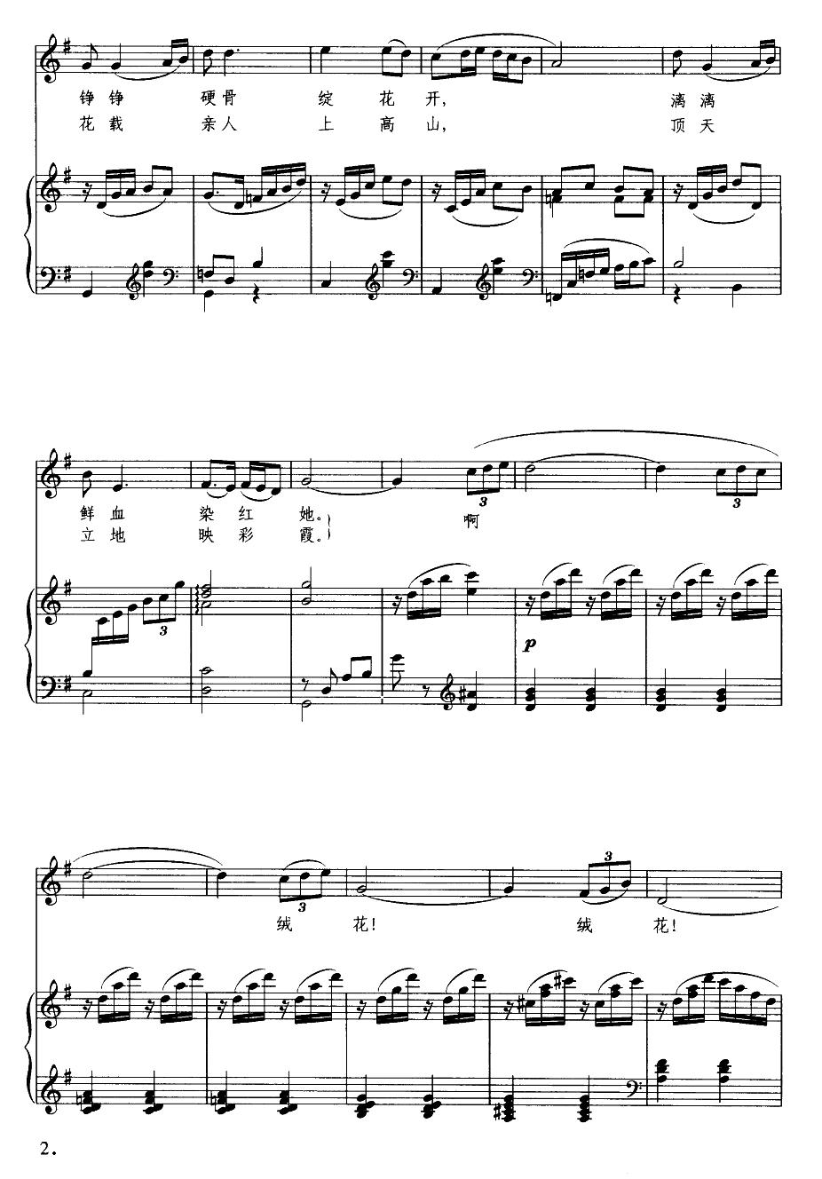 绒花 钢琴伴奏谱