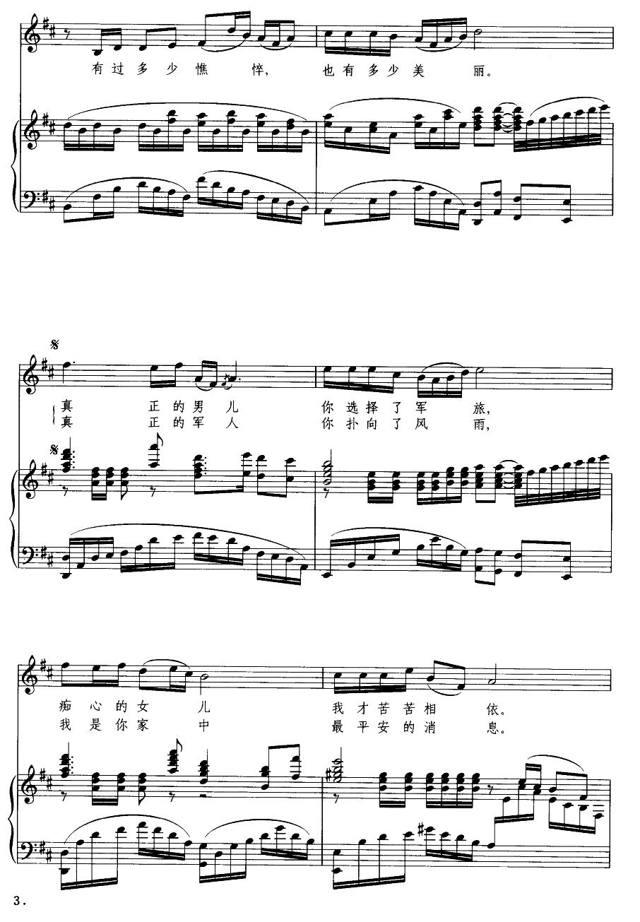 妻子 钢琴伴奏谱