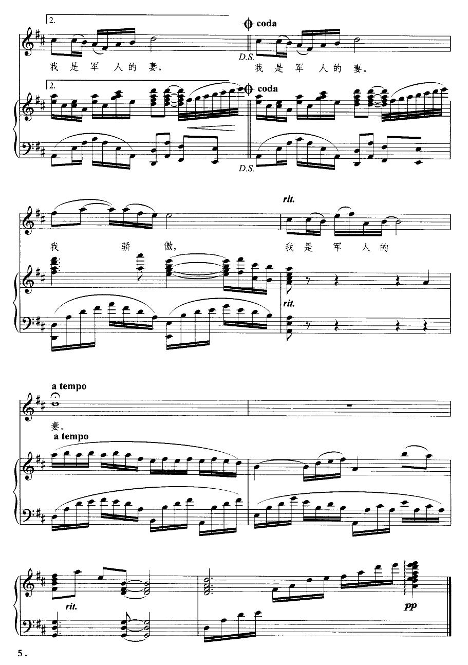 妻子(钢琴伴奏谱)