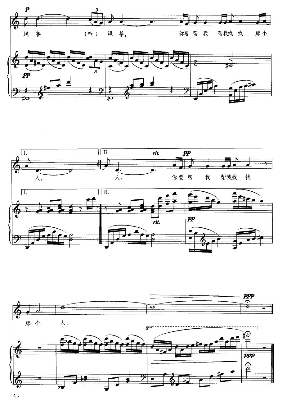 放风筝(钢琴伴奏谱)简谱