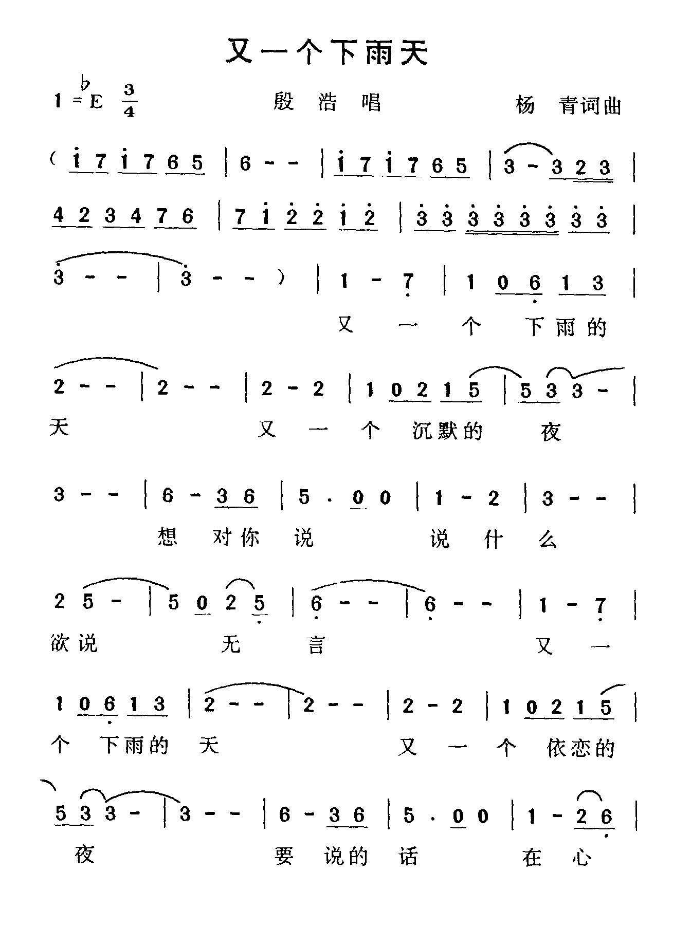 小树叶钢琴谱子-下雨天简谱 小叶子159制谱园地