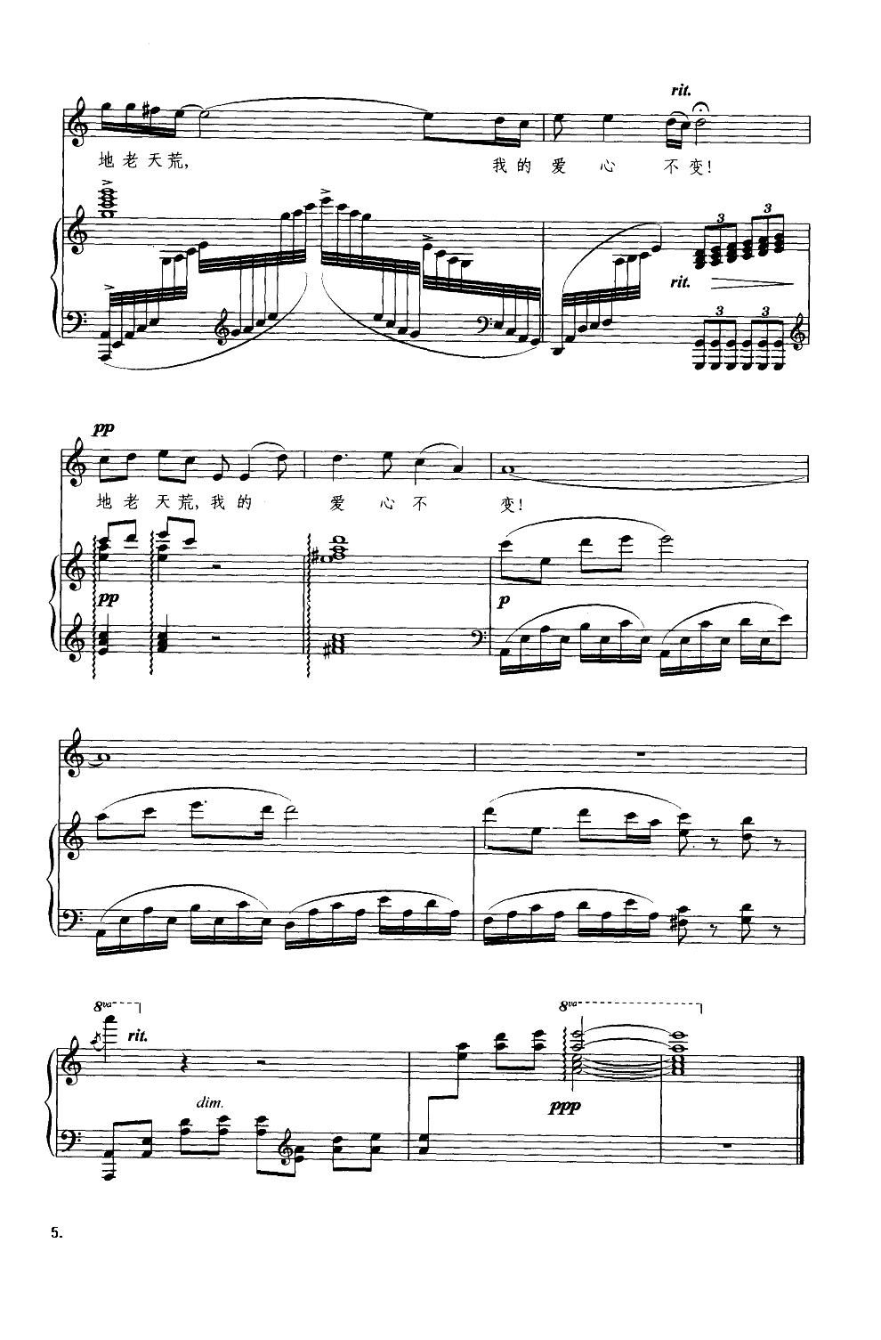 断桥遗梦 钢琴伴奏谱
