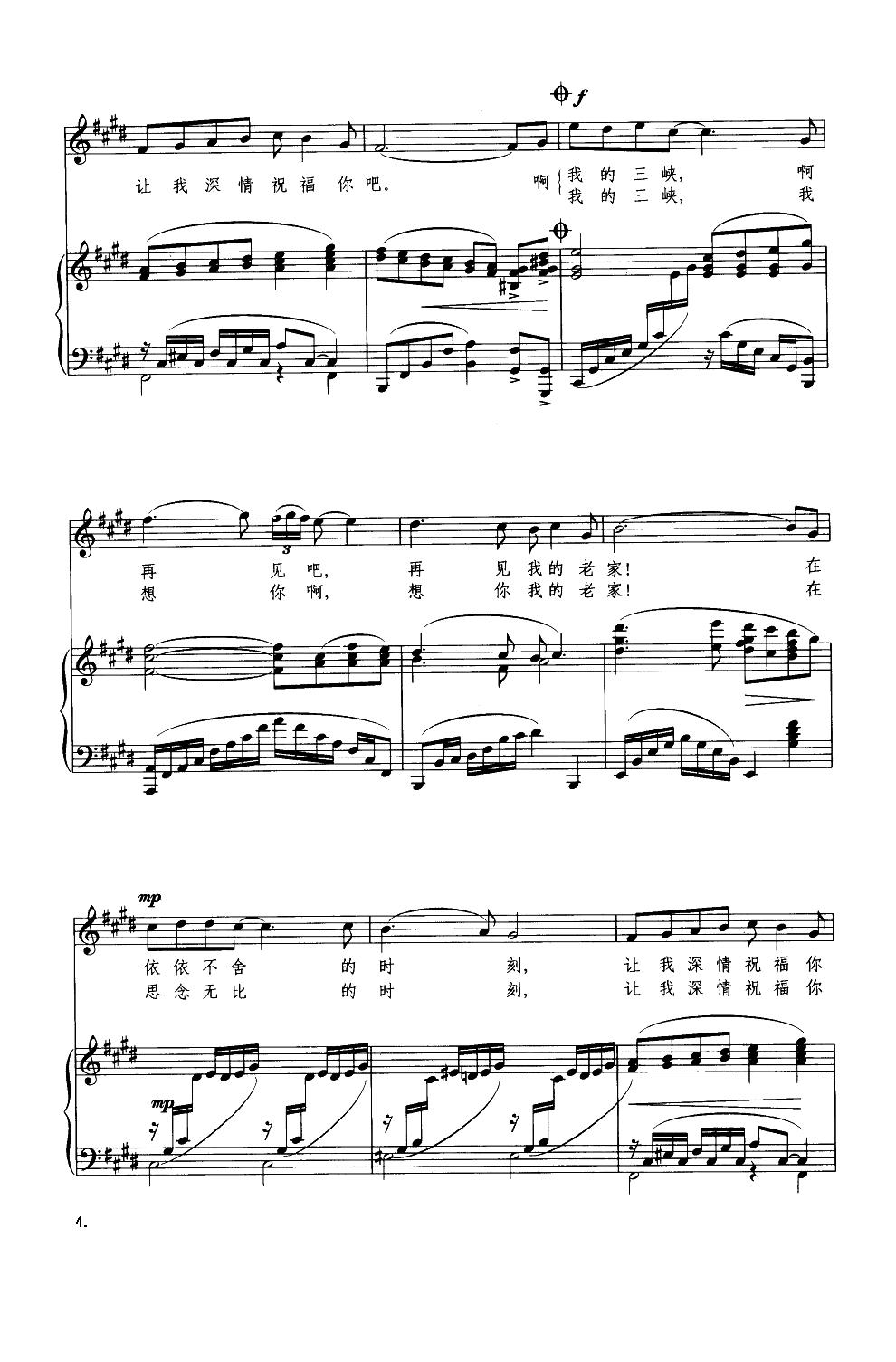 祝福三峡(钢琴伴奏谱)