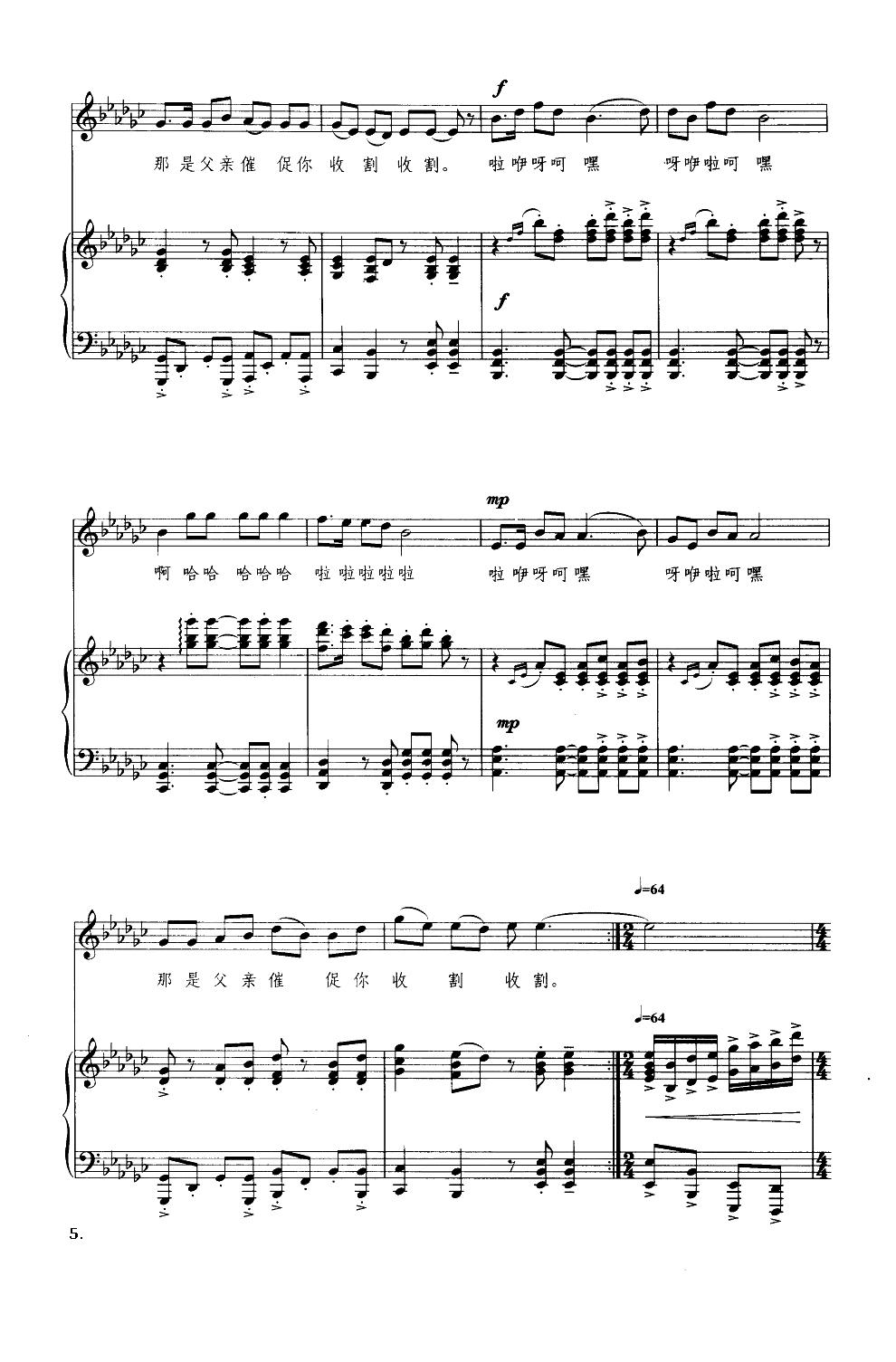 美丽家园(钢琴伴奏谱)
