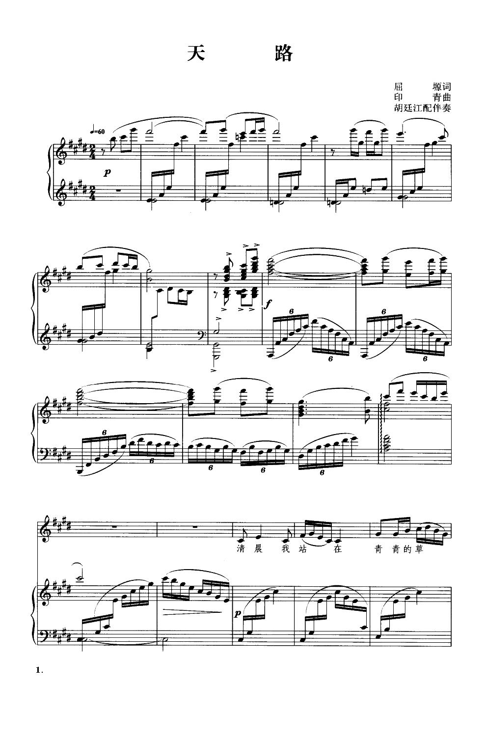 天路 钢琴伴奏谱