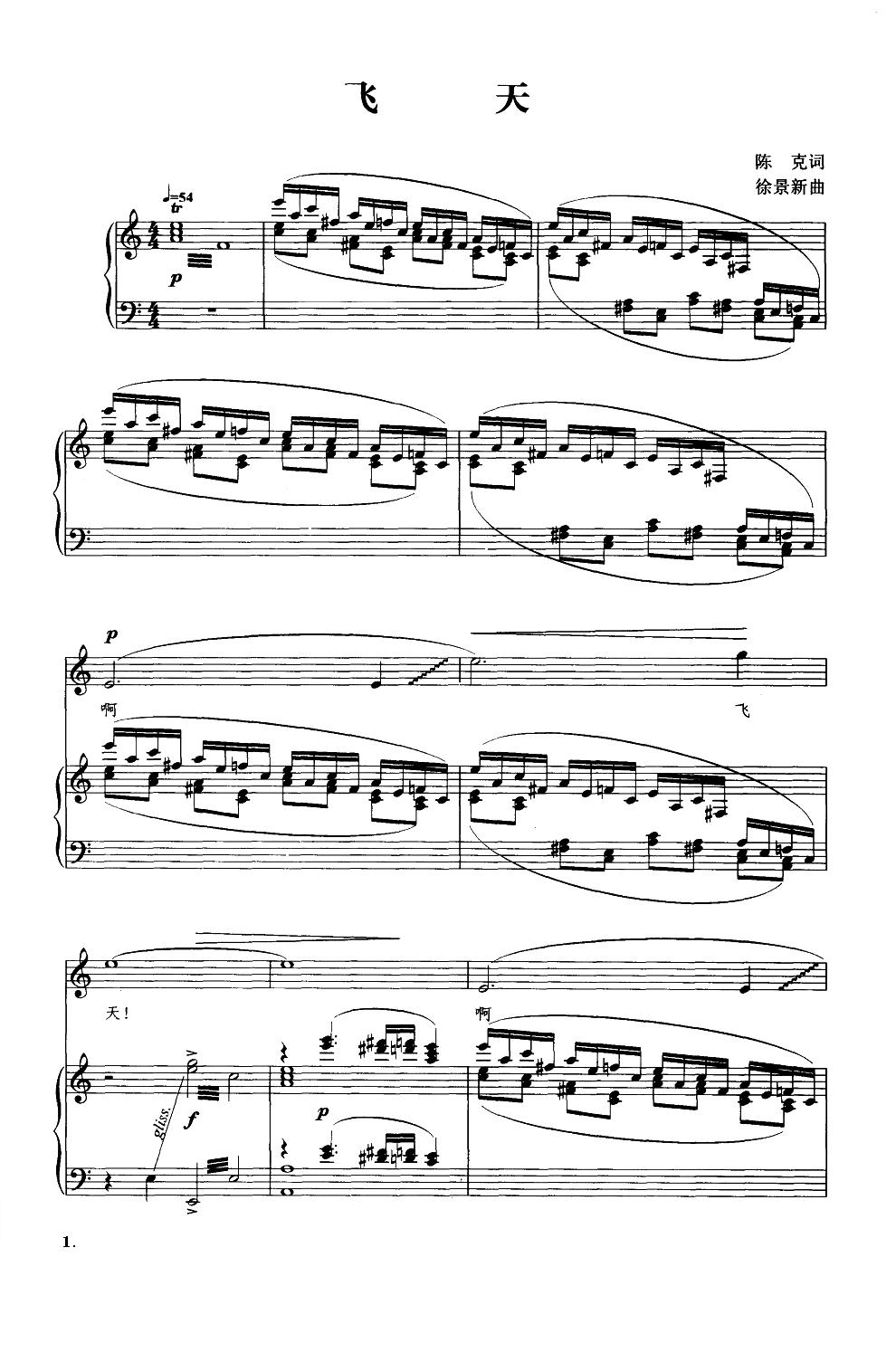 飞天(钢琴伴奏谱)