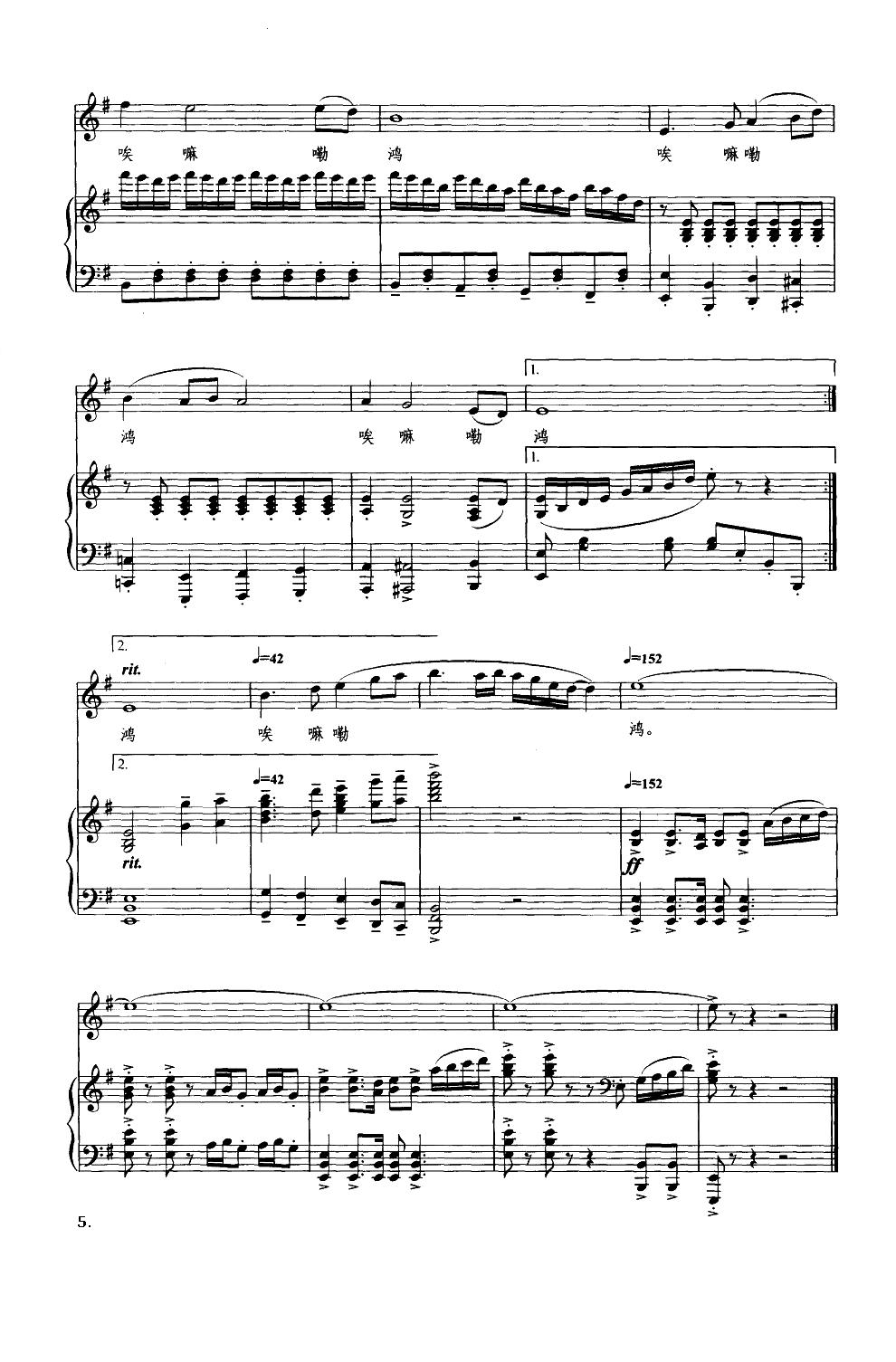 鹰翔(钢琴伴奏谱)