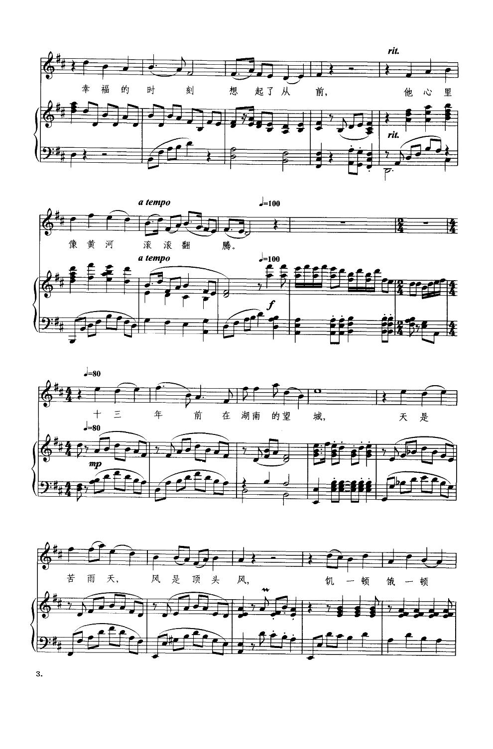 八月十五月儿明(钢琴伴奏谱)
