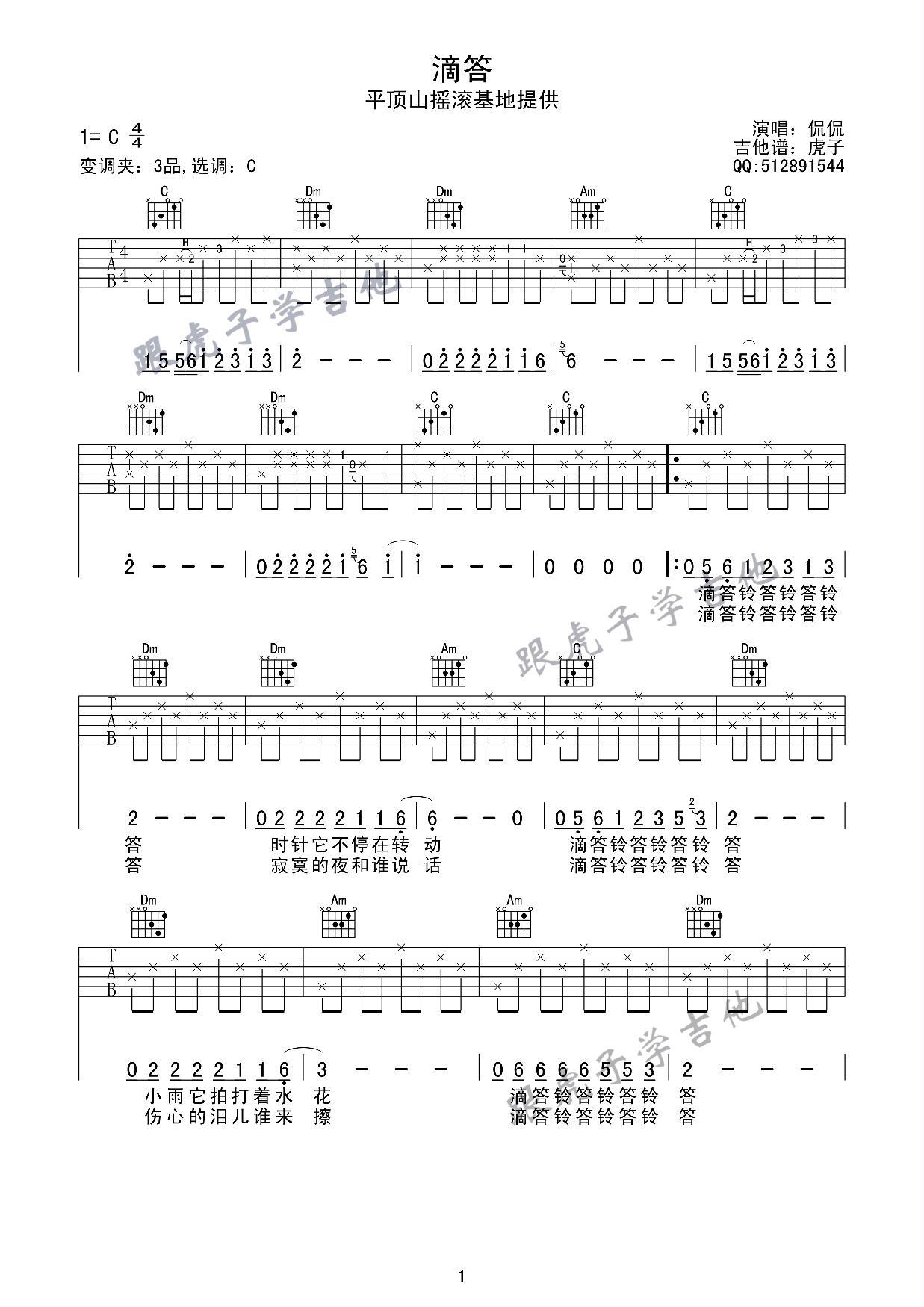 歌曲滴答的民族吉他谱子