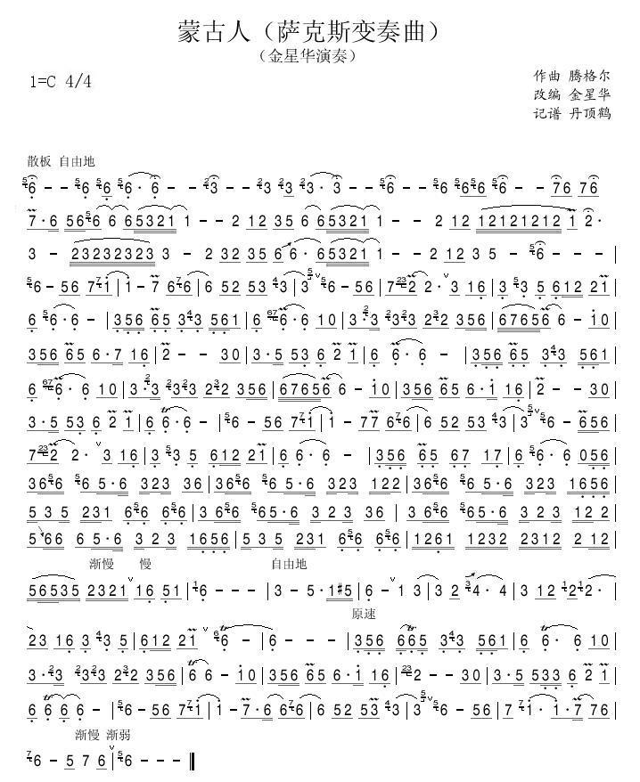 蒙古人(萨克斯变奏曲)