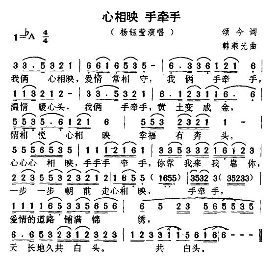 小树叶钢琴谱子-手牵手简谱 小叶子159制谱园地