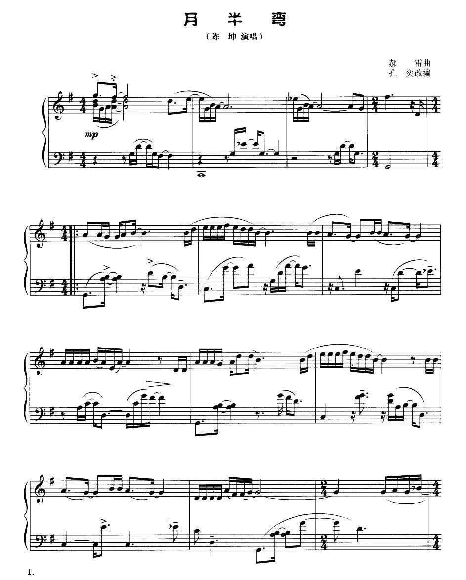 月半弯_钢琴谱_搜谱网