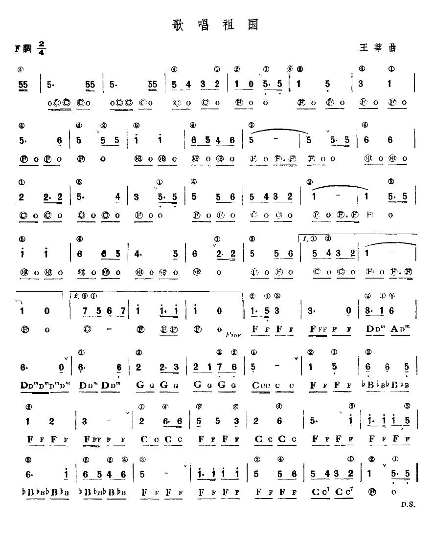 歌唱祖国 手风琴谱