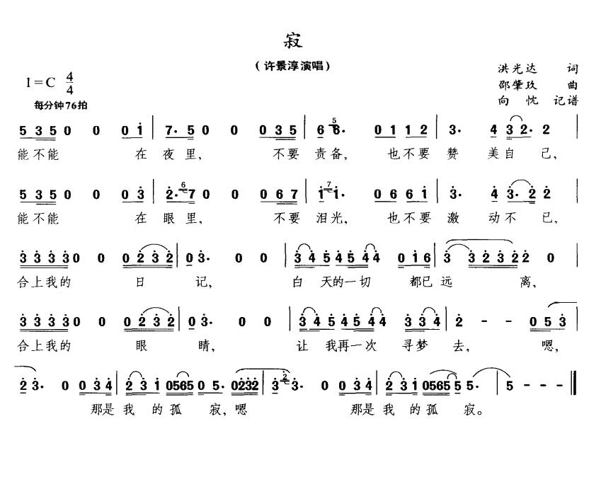 小树叶钢琴谱子-寂简谱 小叶子159制谱园地
