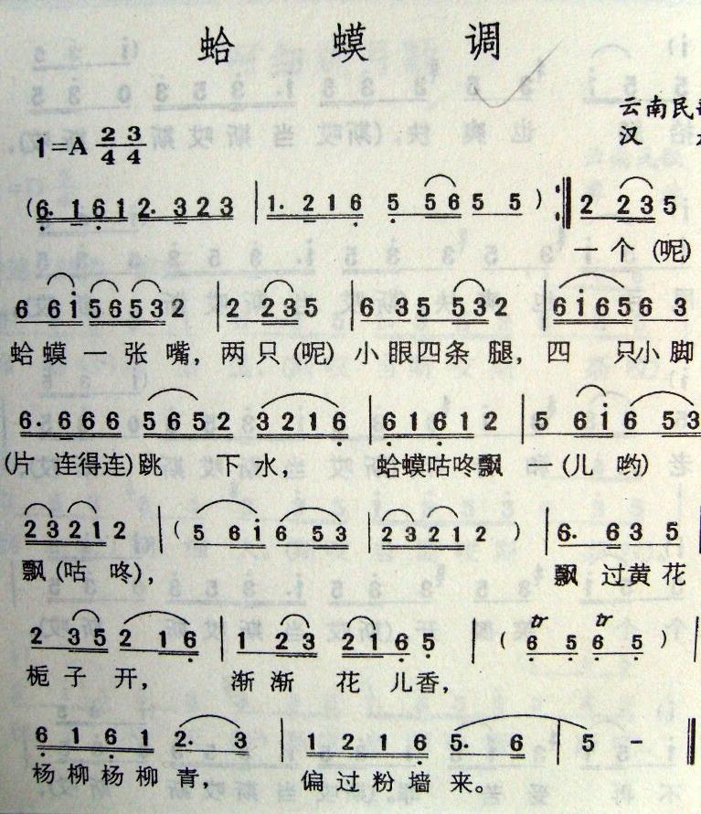 蛤蟆调(云南民歌)简谱