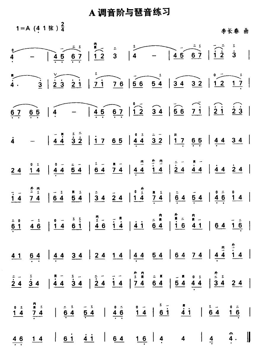 A调音阶与琶音练习 二胡谱