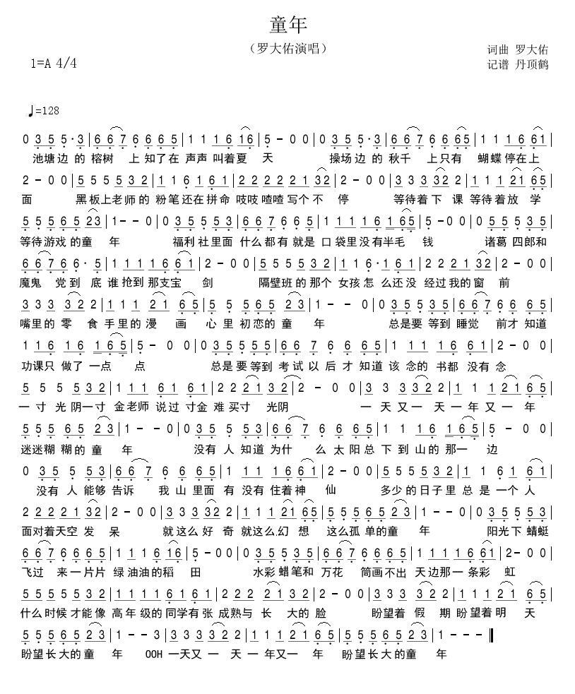 童年简谱 | 丹顶鹤制谱园地