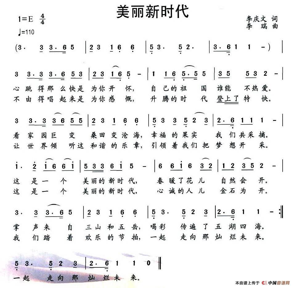美丽的中国曲谱