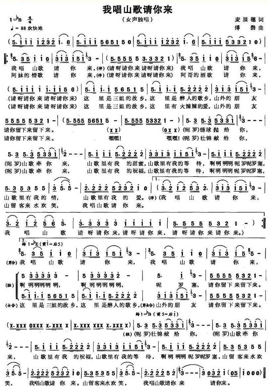 小树叶钢琴谱子-请你来简谱 小叶子159制谱园地