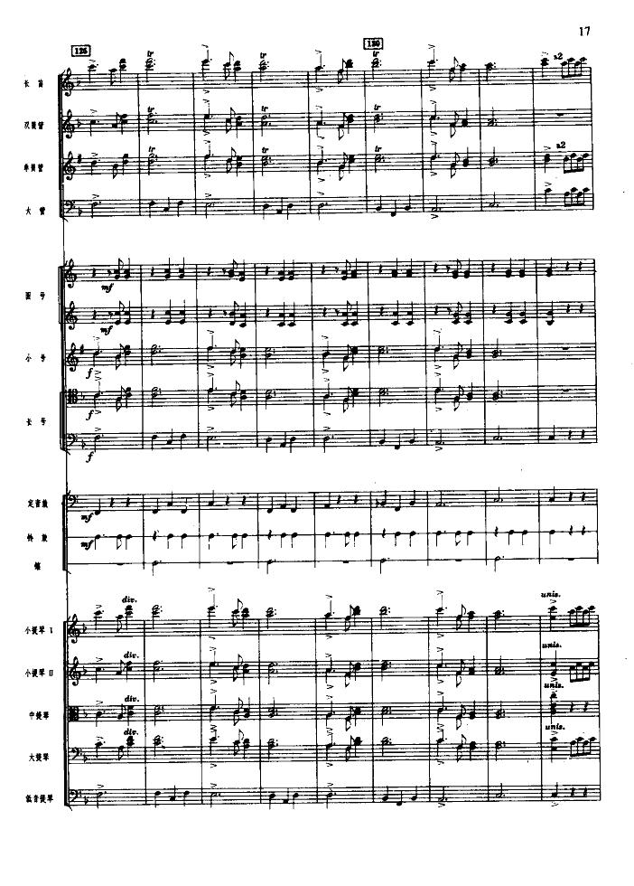 欢庆舞曲 管弦乐总谱