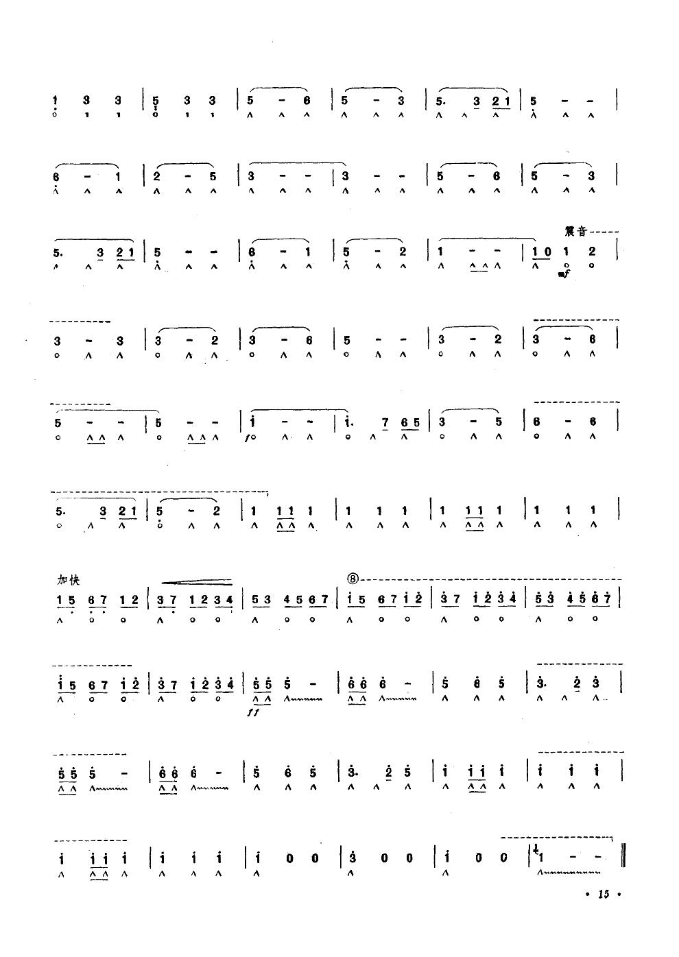 《青年圆舞曲(口琴)(黎国荃曲)》 口琴谱