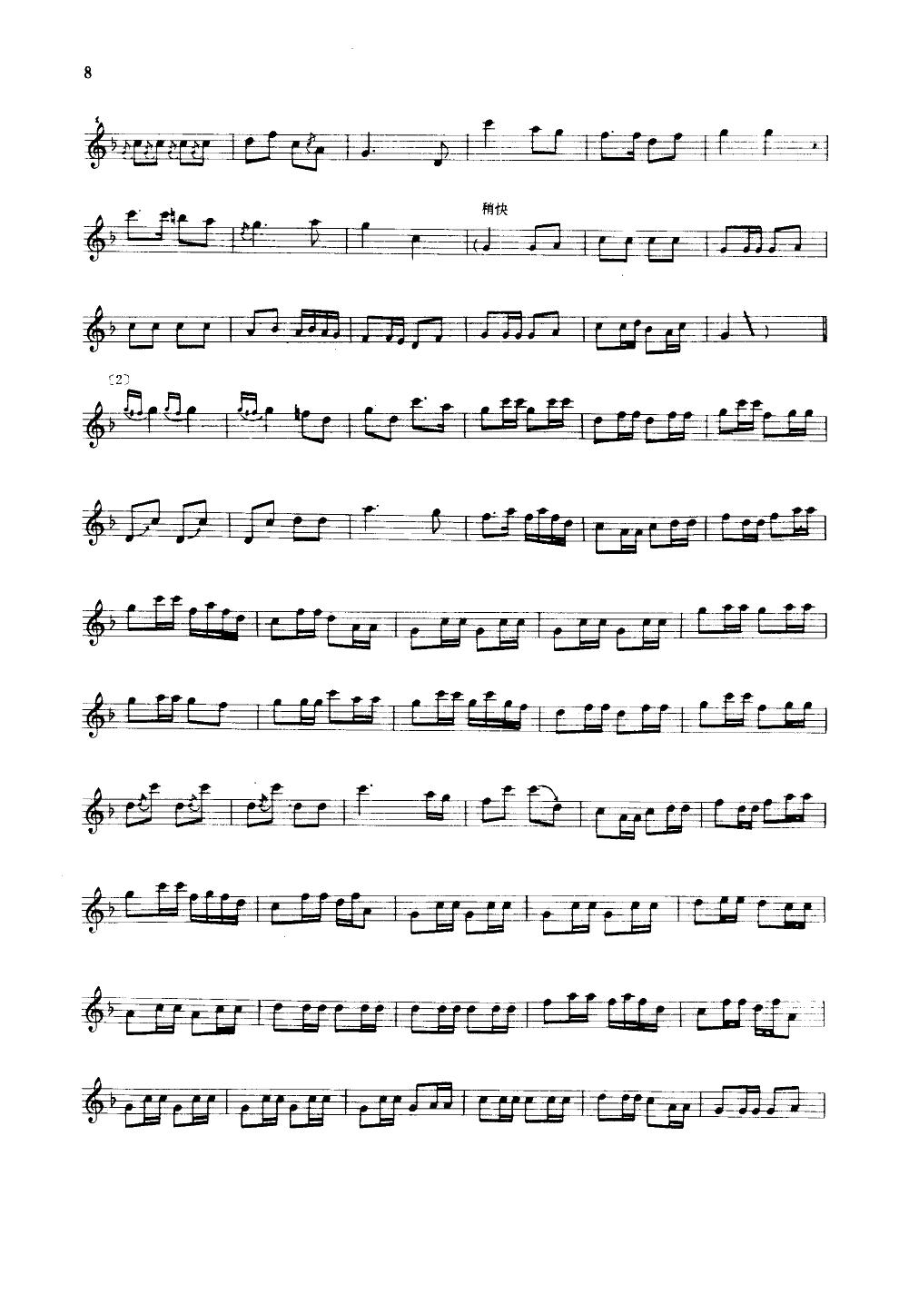 冯子存/挂红灯(笛子独奏)(线谱)