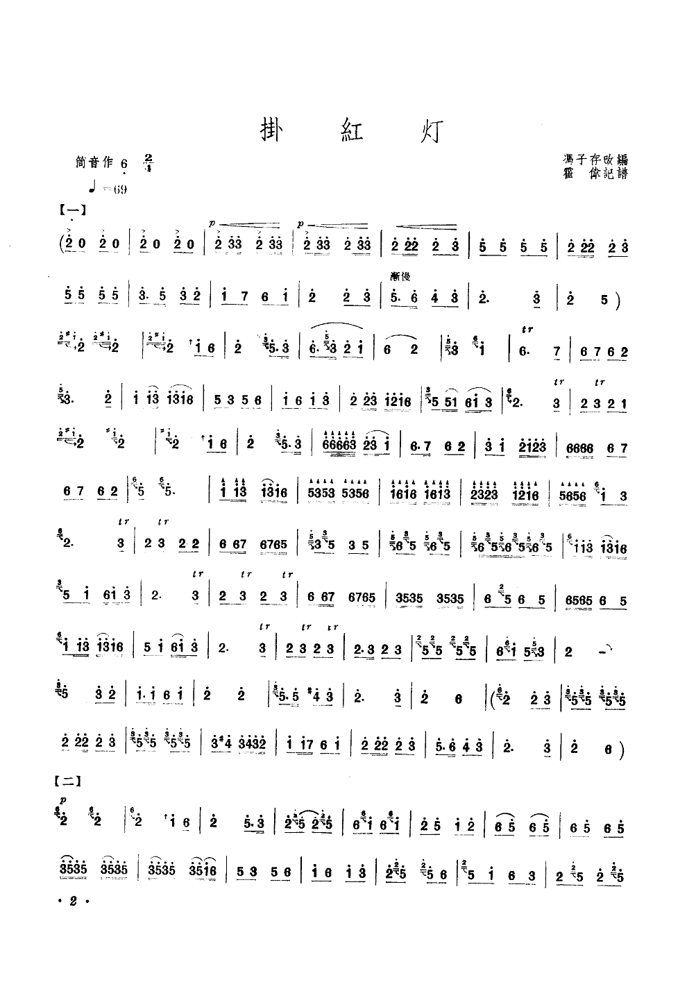 简谱 笛子独奏 挂红灯/挂红灯(笛子独奏)(简谱)