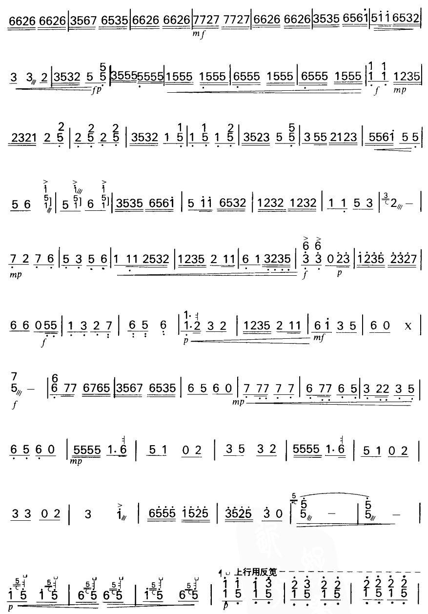 弹词三六 扬琴曲谱