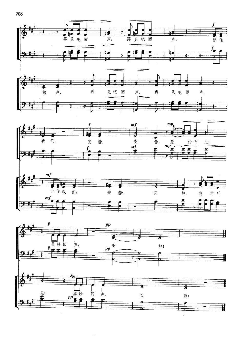 回声(双声四部混声无伴奏合唱)(线谱)