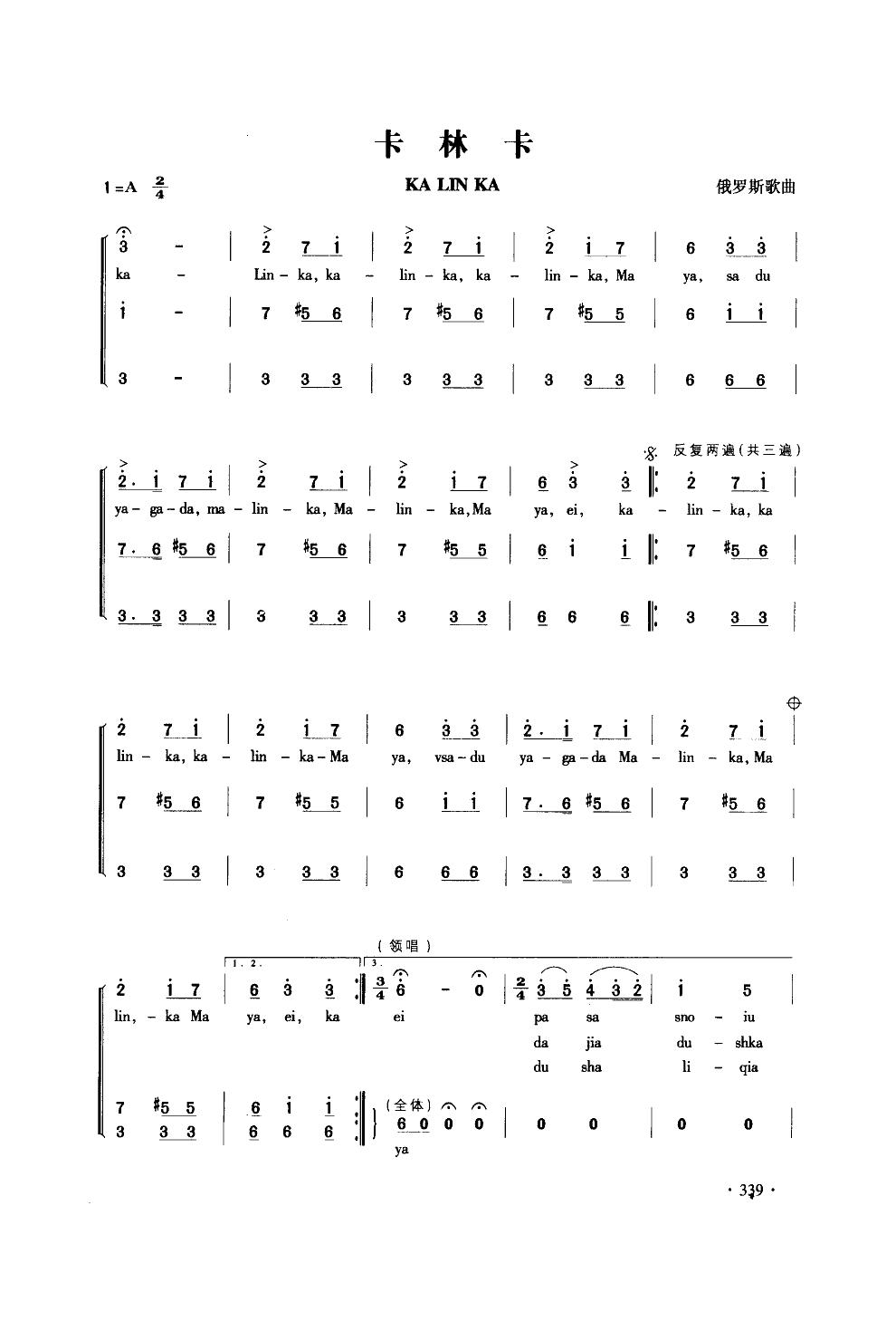 卡林卡(合唱)(简谱)