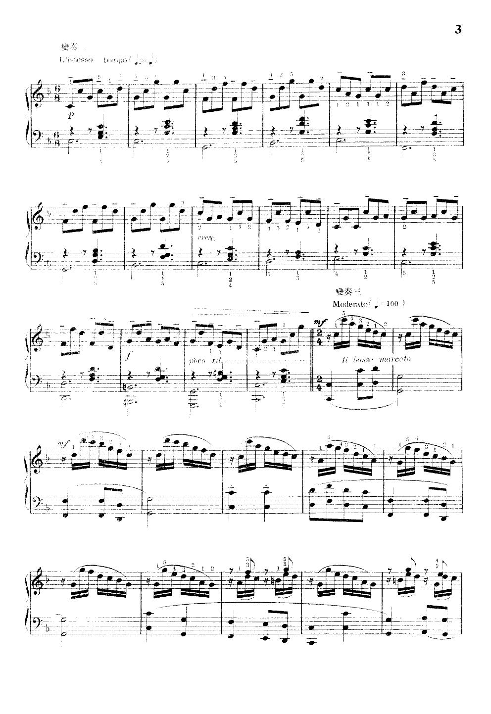 东方红变奏曲 钢琴独奏