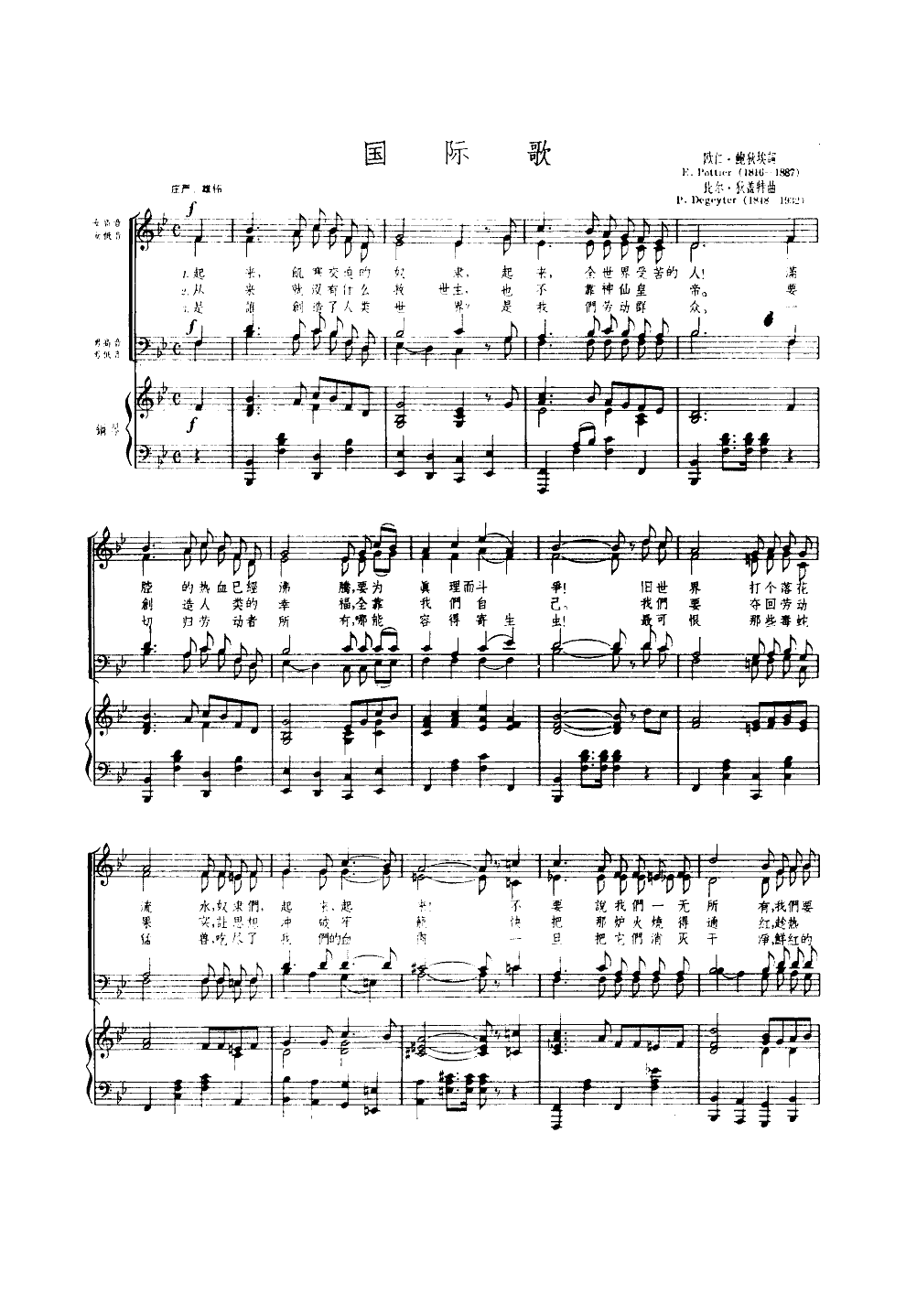 国际歌 合唱 钢伴谱