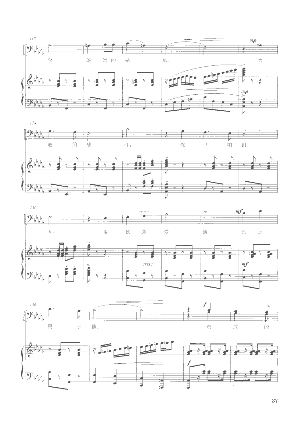 喀秋莎(混声合唱)(钢伴谱)