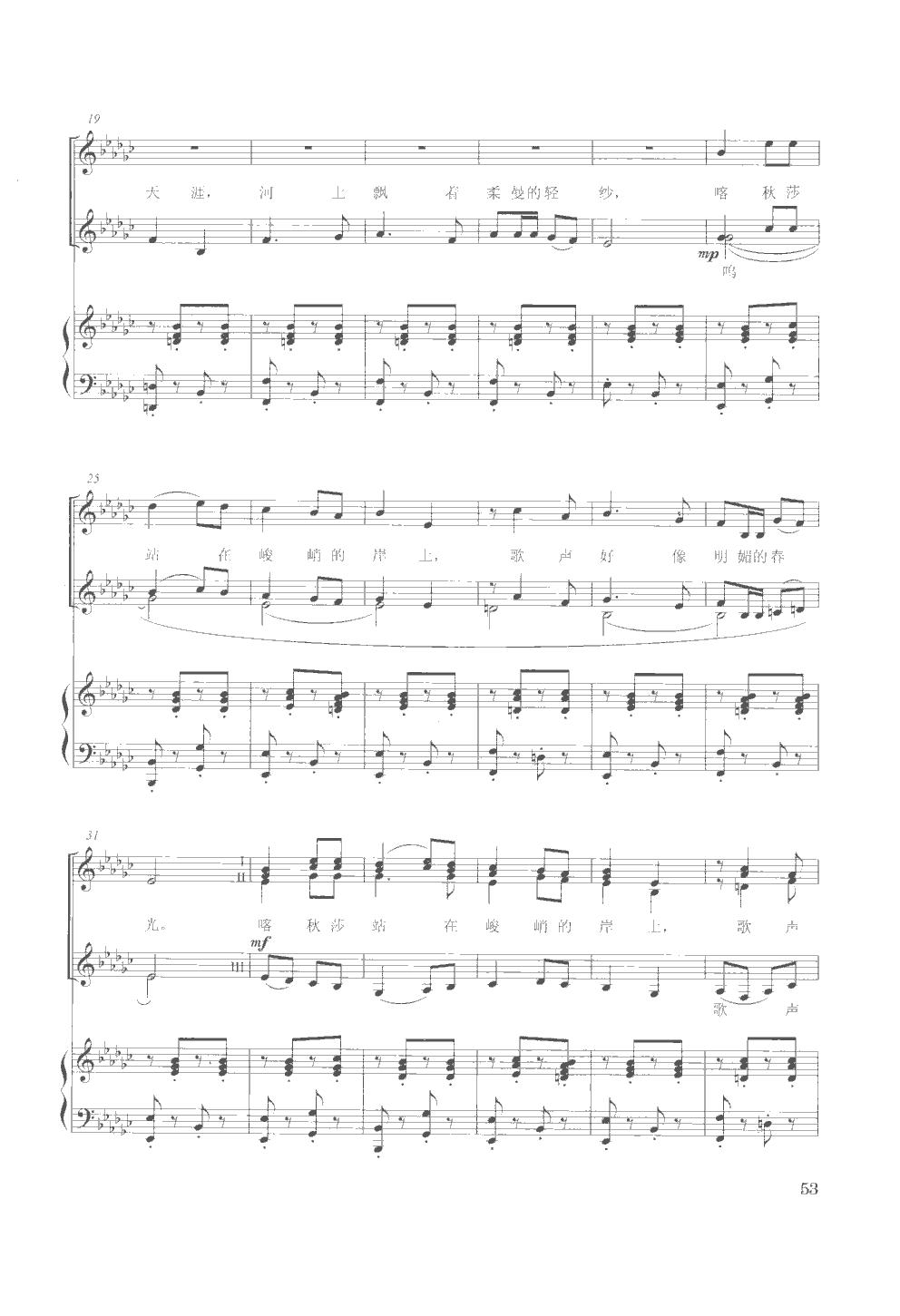 喀秋莎(女声合唱)(钢伴谱)