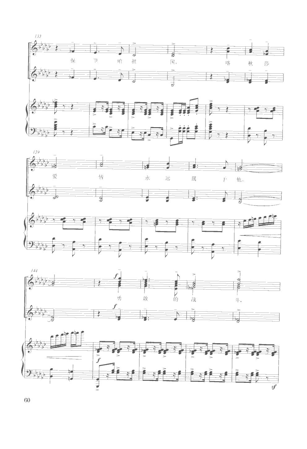 喀秋莎 女声合唱 钢伴谱