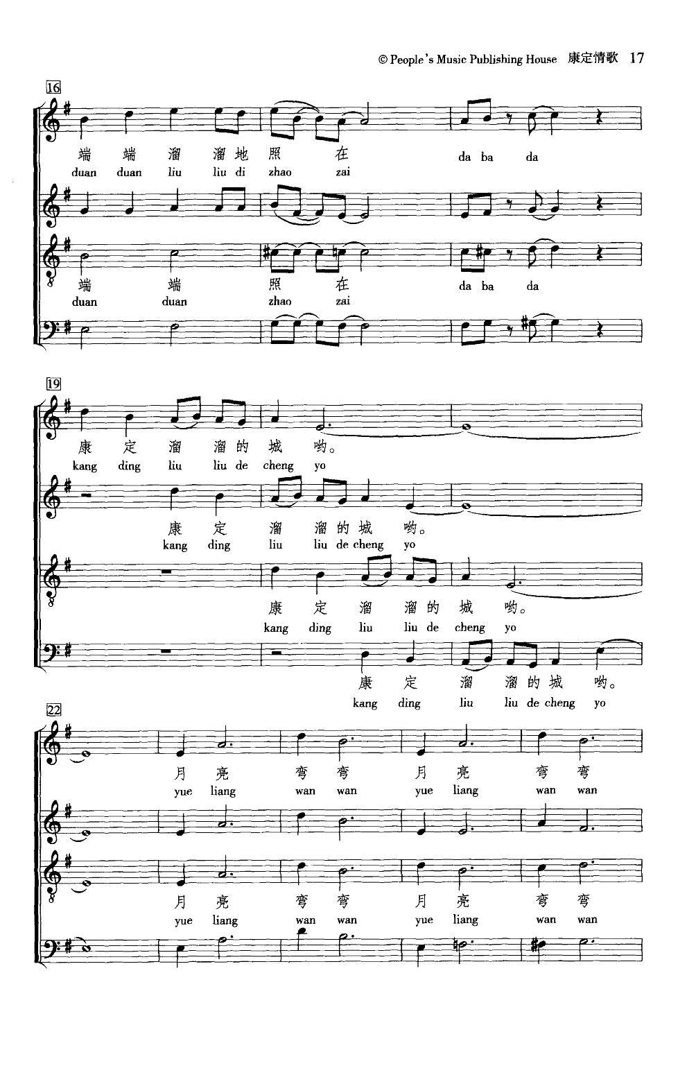 康定情歌(合唱)(线谱)其他曲谱