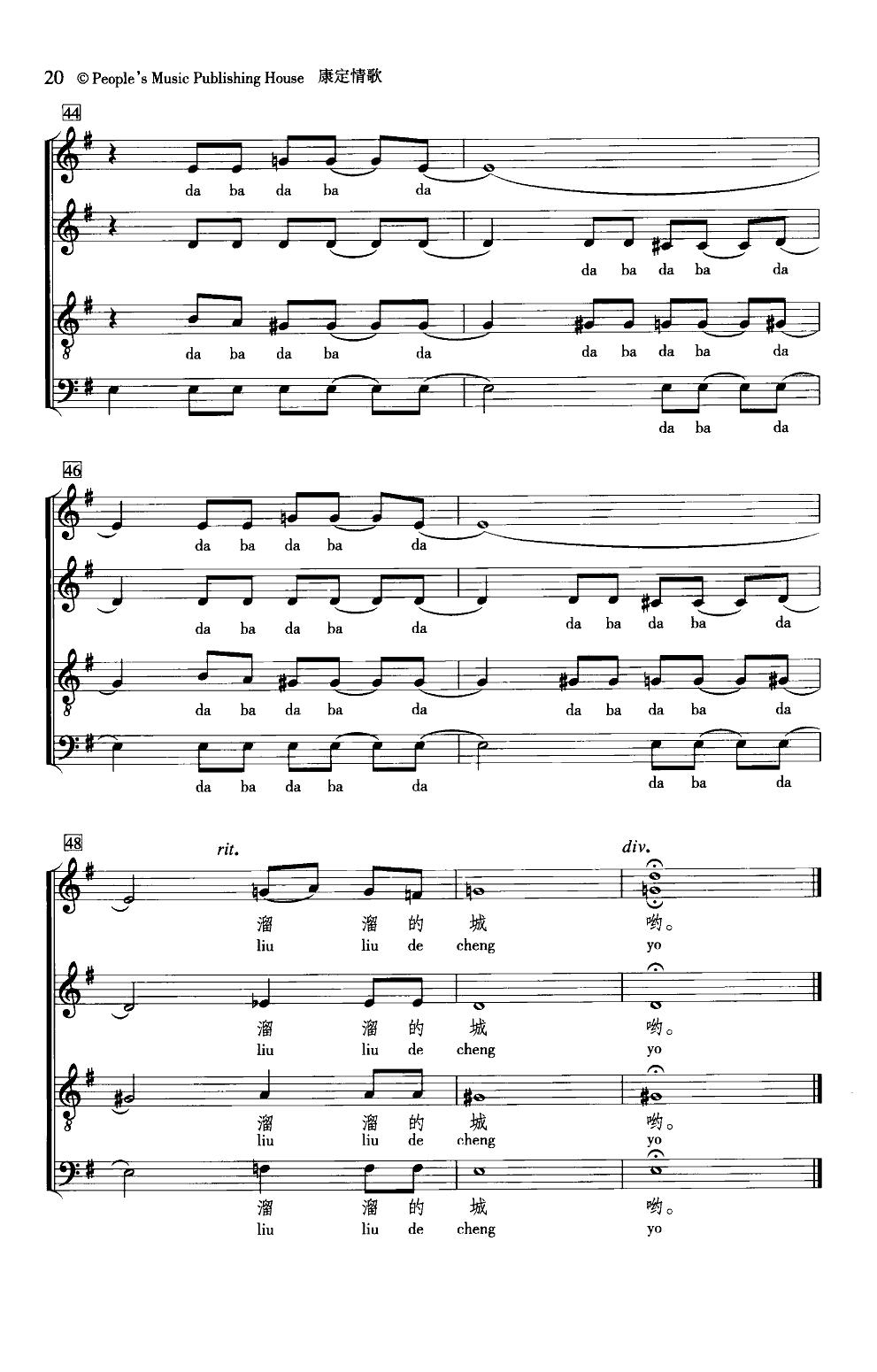 康定情歌 合唱 线谱