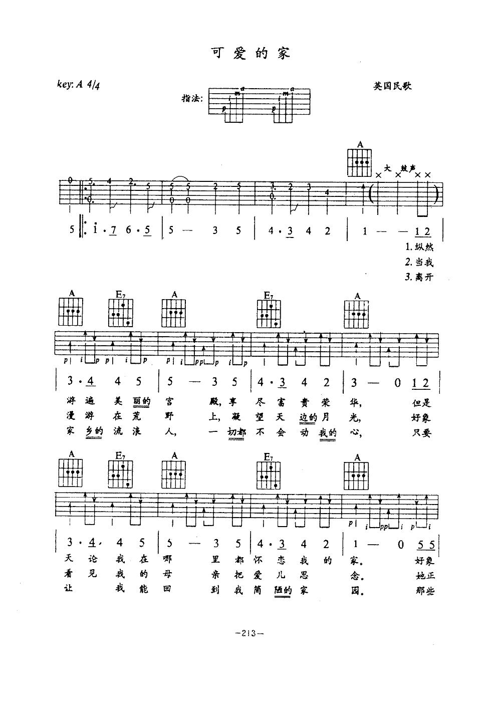 幼儿园钢琴谱图