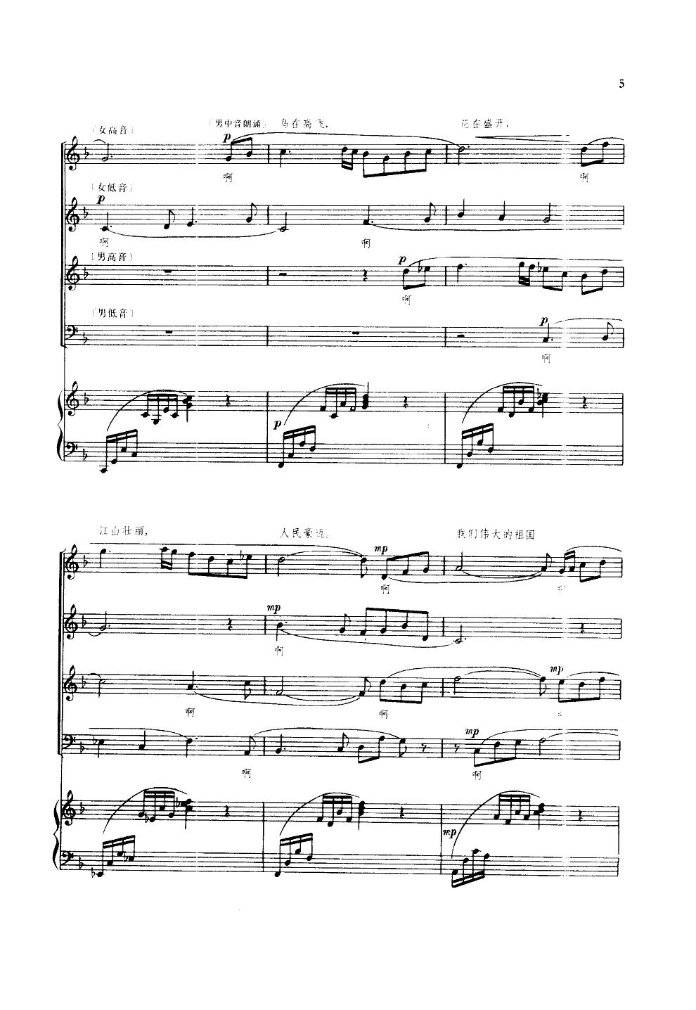 祖国颂(合唱)(钢伴谱)