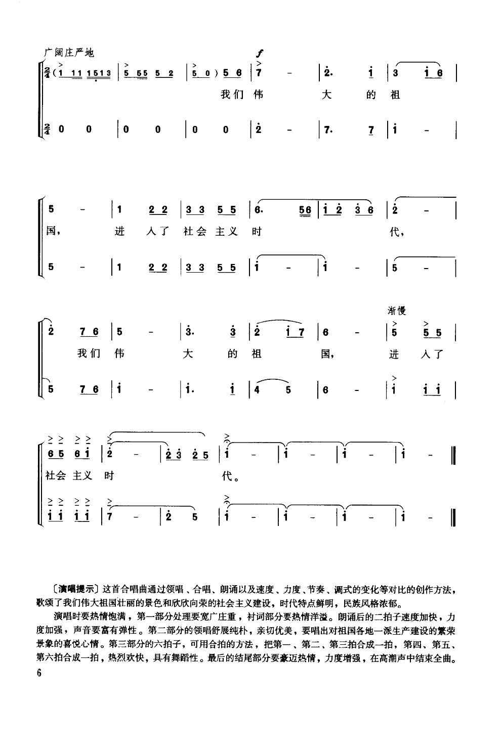 祖国颂(简化合唱二声部)(简谱)