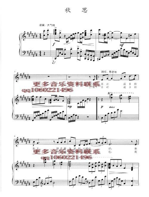 秋思 五线谱 正谱 青歌赛乐谱