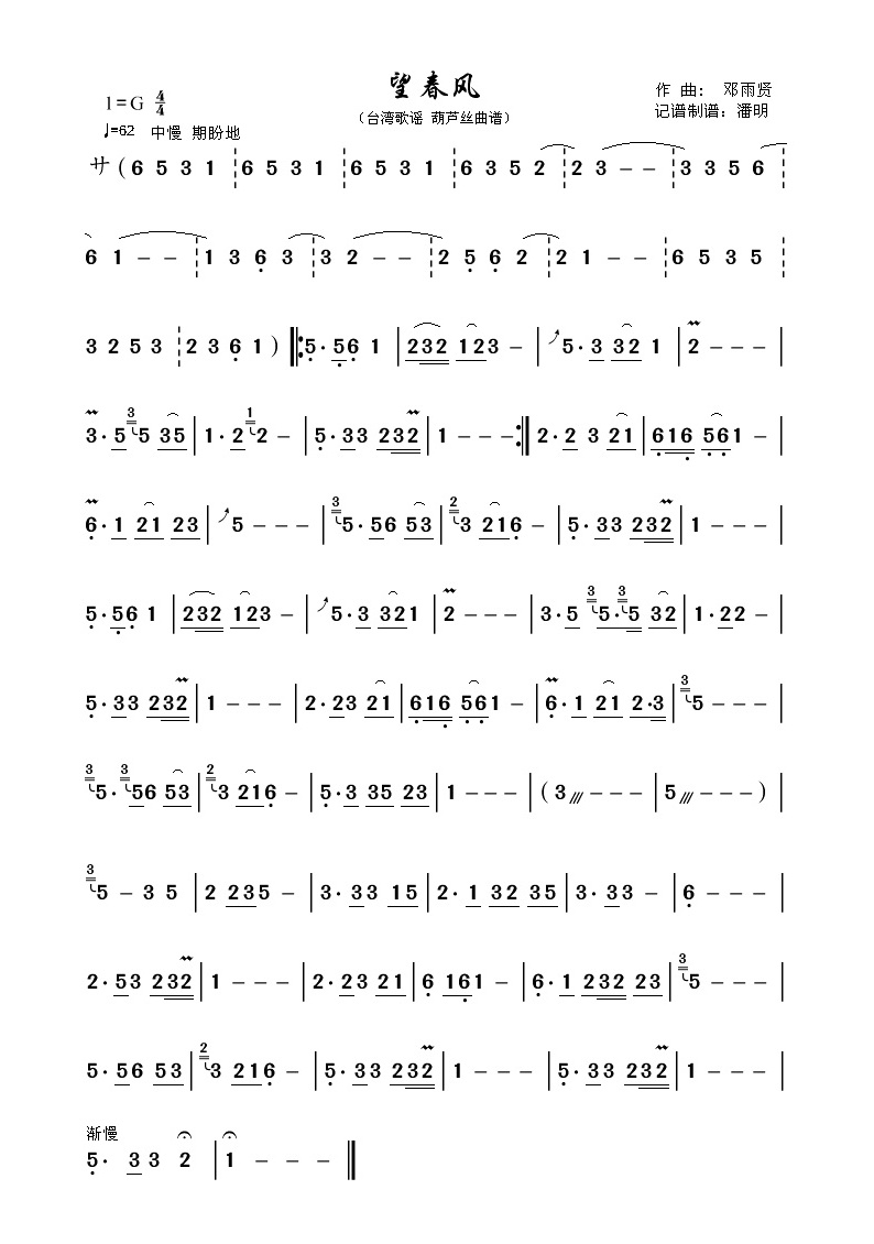 望春风《葫芦丝独奏曲》 分类:民族 格式:其他曲谱