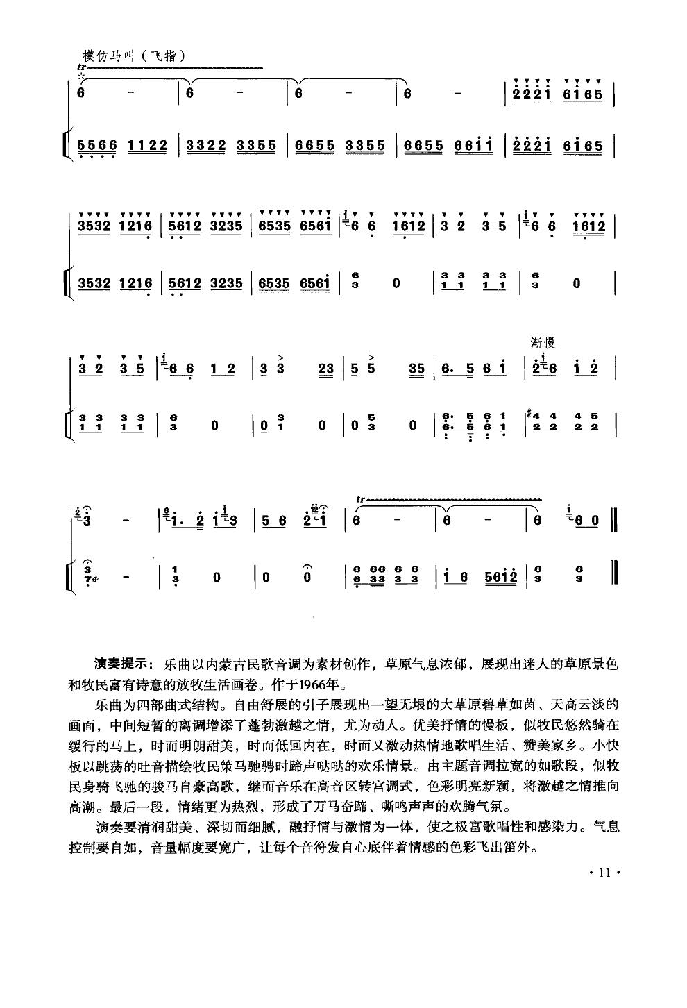 牧民新歌(笛子独奏扬琴伴奏) 提示:按f11切换浏览器全屏模式.
