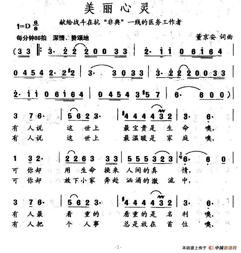 美丽中国歌谱歌词
